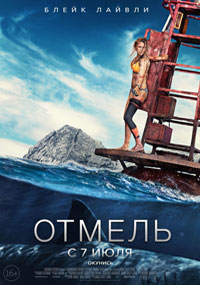 Отмель / The Shallows (2016)