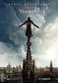 Кредо убийцы / Assassin's Creed (2016)