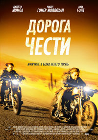 Дорога чести / Road to Paloma (2014)