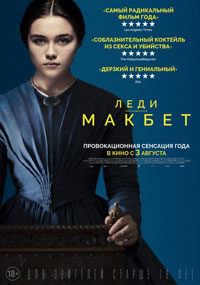 Леди Макбет / Lady Macbeth (2016)