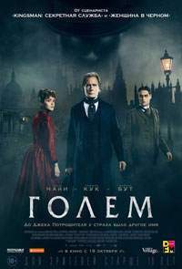 Голем / The Limehouse Golem (2016)