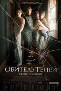Обитель теней / Marrowbone (2017)