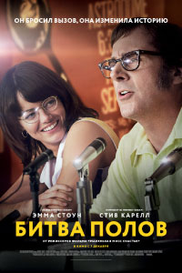 Битва полов / Battle of the Sexes (2017)